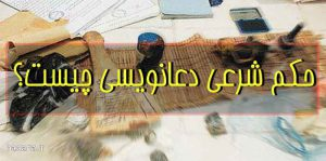 حکم شرعي دعانویسی در اسلام