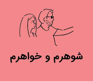 احکام ازدواج با خواهرزن چیست